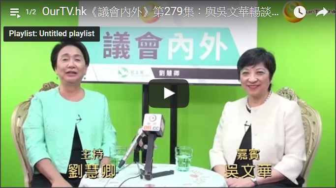 OurTV.hk Session 279:Engagement Evening with Pauline NG, retired Secretary General of the Legislative Council Secretariat, to talk about the Home Safety of the elderly
